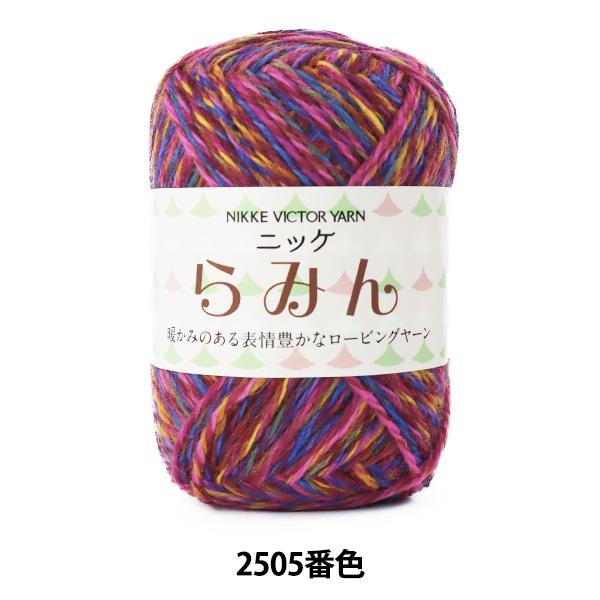 秋冬毛糸 『らみん 2505番色』 NIKKEVICTOR ニッケビクター