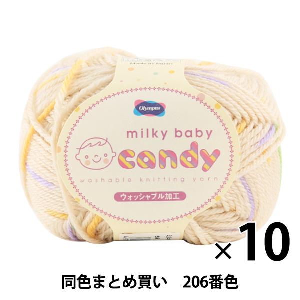 【10玉セット】秋冬毛糸 『milky baby candy(ミルキーベビーキャンディ) 206番色』 Olympus オリムパス オリムパス【まとめ買い・大口】