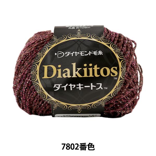 秋冬毛糸 『Dia kiitos (ダイヤキートス) 7802番色』 DIAMOND ダイヤモンド