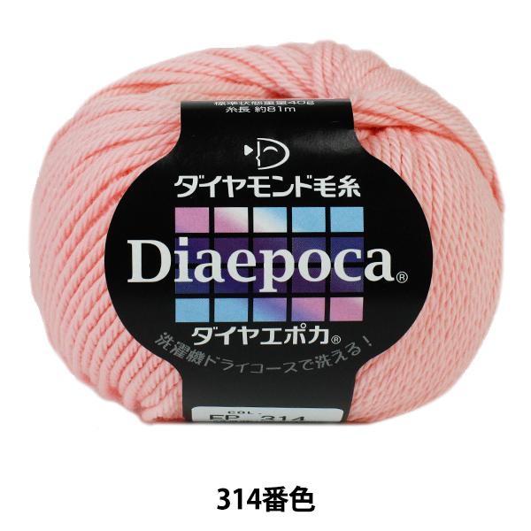 秋冬毛糸 『Dia epoca (ダイヤエポカ) 314番色』 DIAMOND ダイヤモンド
