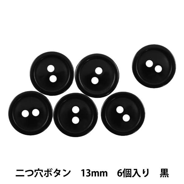 ボタン 『二つ穴ボタン 13mm 6個入り 黒 PYTD20-13』