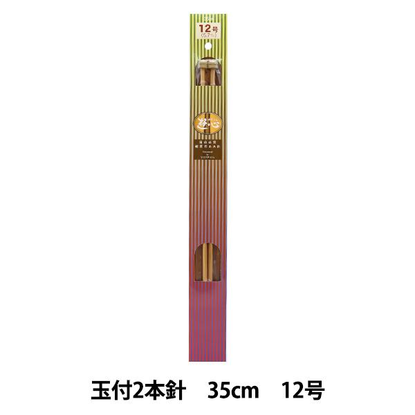 編み針 『硬質竹編針 玉付き 2本針 35cm 12号』 YUSHIN 遊心【ユザワヤ限定商品】