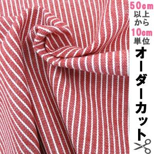 【数量5から】生地 『ヒッコリーデニム 赤×白 34068RD×WH』