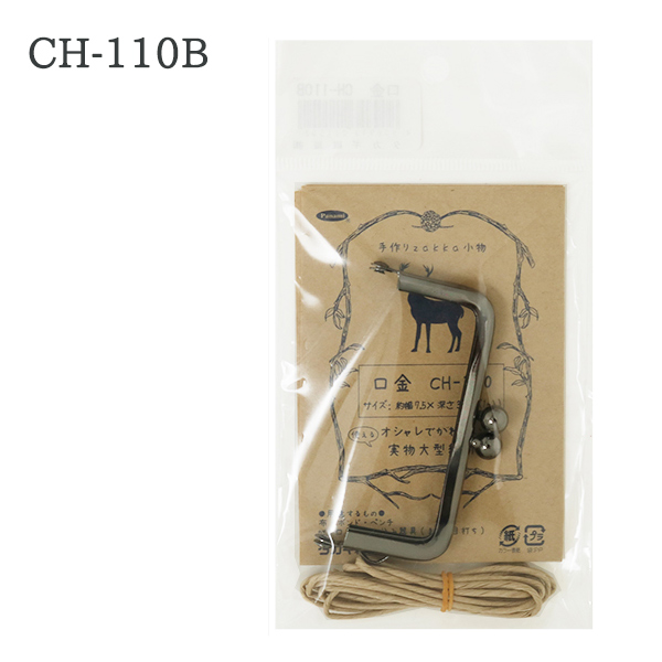 口金 『口金CH-110B』 Panami パナミ タカギ繊維