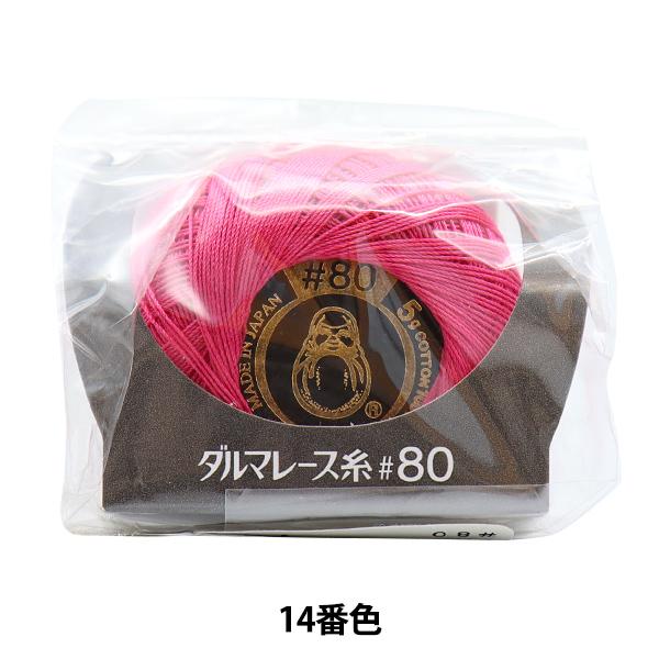 レース糸 『ダルマレース糸 #80 5g 14番色』 DARUMA ダルマ 横田