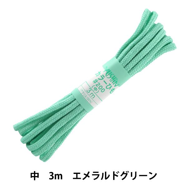 遊心 カラーひも(中) エメラルドグリーン/46【ユザワヤ限定商品】