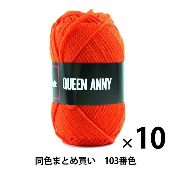 【10玉セット】毛糸 『QUEEN ANNY(クイーンアニー) 103番色』 Puppy パピー【まとめ買い・大口】