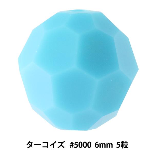 スワロフスキー 『#5000 Round cut Bead ターコイズ 6mm 5粒』 SWAROVSKI スワロフスキー社