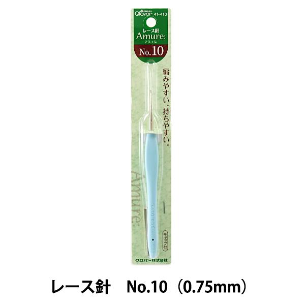 レース針 『Amure(アミュレ) レース針 No.10 』 編み針 Clover クロバー