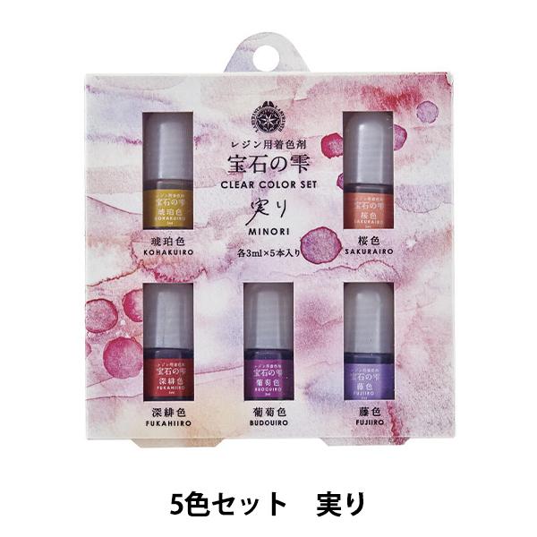 レジン液 『宝石の雫 クリアカラーセット 実り 403334』 PADICO パジコ