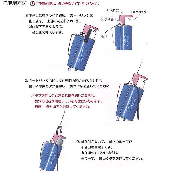 糸通し器 『糸通し器 イトール+プラス 431998』 KARISMA FABRIC カリスマファブリック