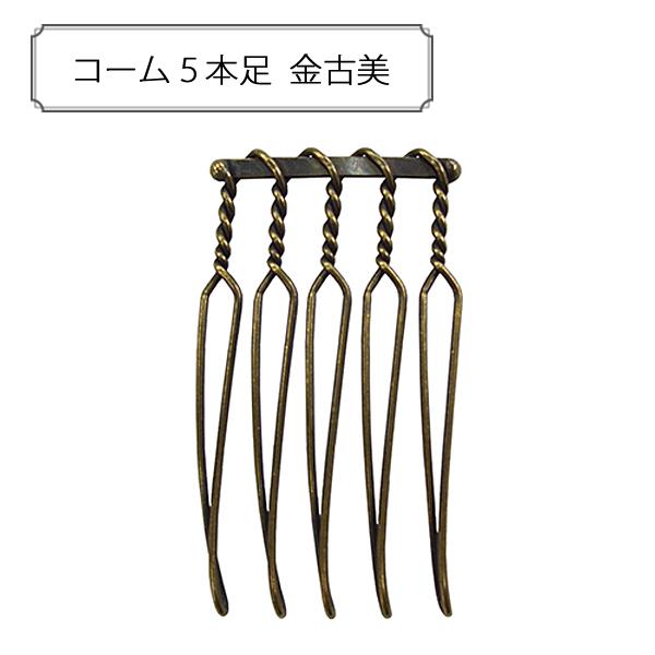 手芸金具 『コーム5本足 金古美』