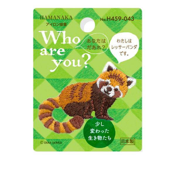 ワッペン 『Who Are You? (フーアーユー?) レッサーパンダ H459-043』 Hamanaka ハマナカ