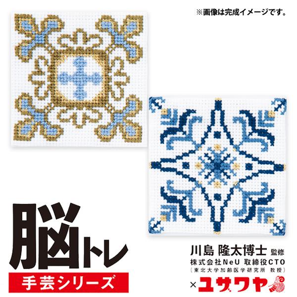 刺しゅうキット 『脳トレ手芸 クロスステッチ グレイス&ラピスブルー YN-18』