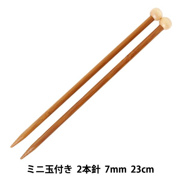 棒針 『硬質竹編針 ミニ玉付き 2本針 23cm 7mm』 編み針 マンセル 【ユザワヤ限定商品】