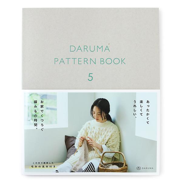 書籍 『パターンブック 5』 DARUMA ダルマ 横田