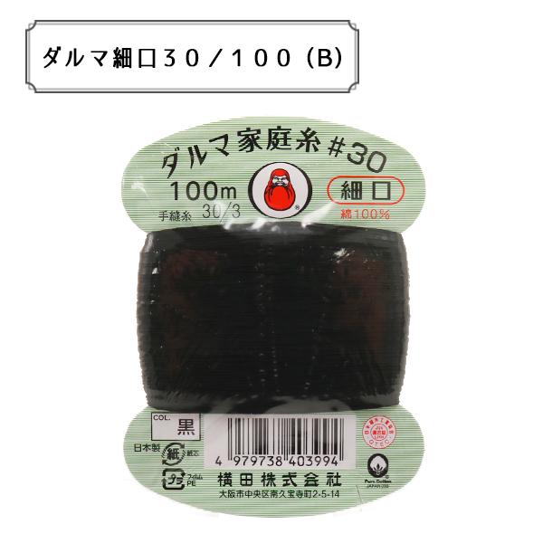 手縫い糸 『ダルマ家庭糸 #30 細口 100m 黒番色』 DARUMA ダルマ 横田