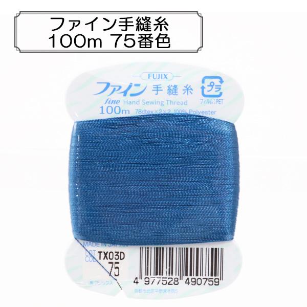 手ぬい糸 『ファイン手縫糸100m 75番色』 Fujix(フジックス)