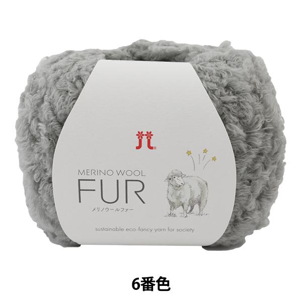 秋冬毛糸 『MERINO WOOL FUR(メリノウールファー) 6番色』 Hamanaka ハマナカ