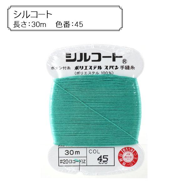 手縫い糸 『シルコート 45番色』 カナガワ