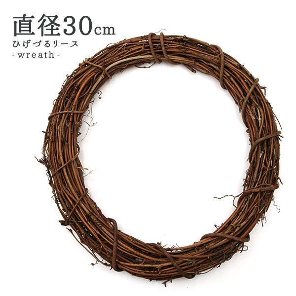 リース土台 『ひげづるリース 丸 30cm 607-001』