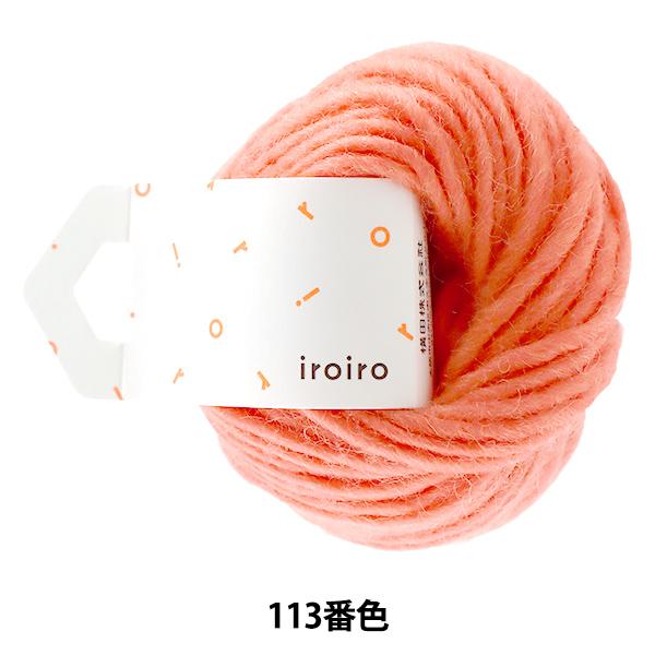 毛糸 『iroiro Roving(いろいろ ロービング) 113番色 ピーチフィズ』 DARUMA ダルマ 横田