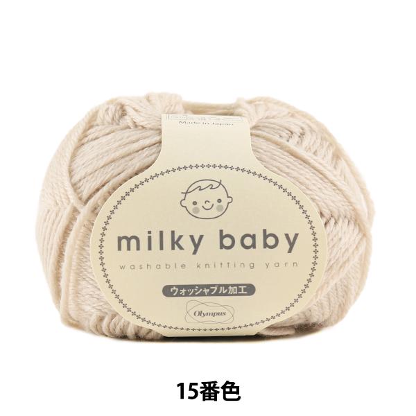 秋冬毛糸 『milky baby (ミルキーベビー) 15番色』 Olympus オリムパス
