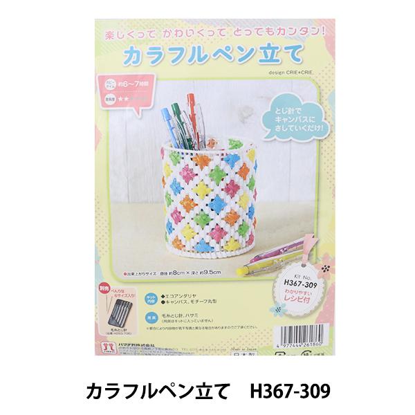 ネット編みキット 『カラフルペン立て H367-309』 Hamanaka ハマナカ