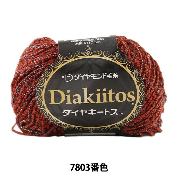 秋冬毛糸 『Dia kiitos (ダイヤキートス) 7803番色』 DIAMOND ダイヤモンド