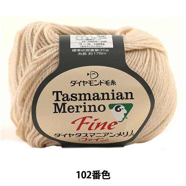 秋冬毛糸 『Dia tasmanian Fine (ダイヤタスマニアンファイン) 102 (ベージュ) 番色』 DIAMOND ダイヤモンド