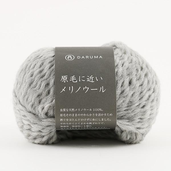 秋冬毛糸 『原毛に近いメリノウール 8番色』 DARUMA ダルマ 横田
