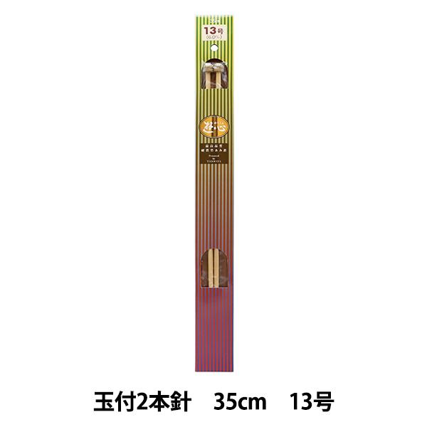 編み針 『硬質竹編針 玉付き 2本針 35cm 13号』 YUSHIN 遊心【ユザワヤ限定商品】