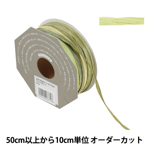 【数量5から】 リボン 『ラフィットカラーズ 5番色 48100』 TOKYO RIBBON 東京リボン