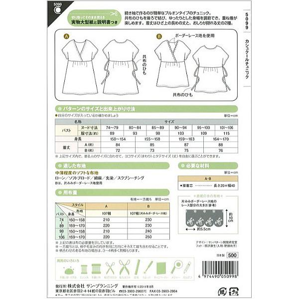 実物大型紙 『パターン・型紙 カシュクールチュニック 5099』 SUN・PLANNING サン・プランニング サンプランニング
