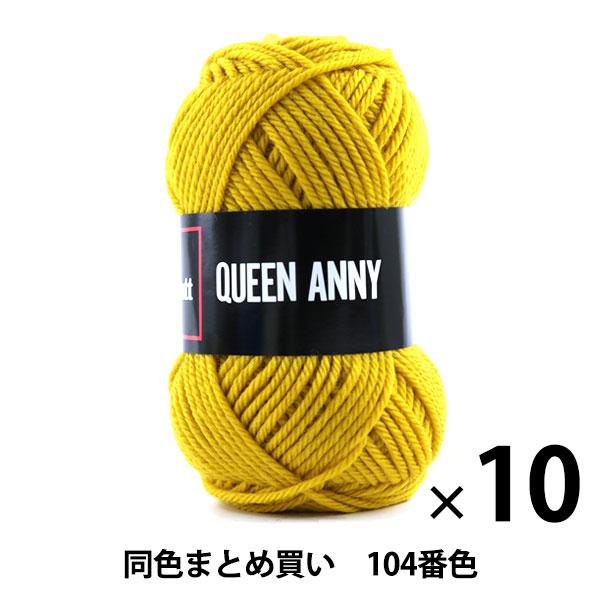 【10玉セット】毛糸 『QUEEN ANNY(クイーンアニー) 104番色』 Puppy パピー【まとめ買い・大口】