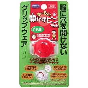 ピン 『まーるい開かずピンちゃん (名札用) 赤 TSMAI-MA31R』 KIYOHARA 清原