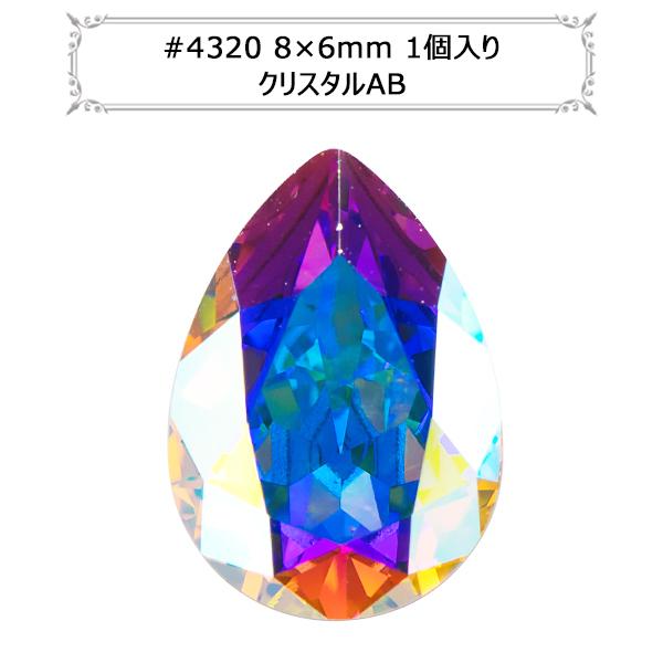 スワロフスキー 『#4320 Pear-shaped Fancy Stone クリスタルAB 8×6mm 1粒』 SWAROVSKI スワロフスキー社