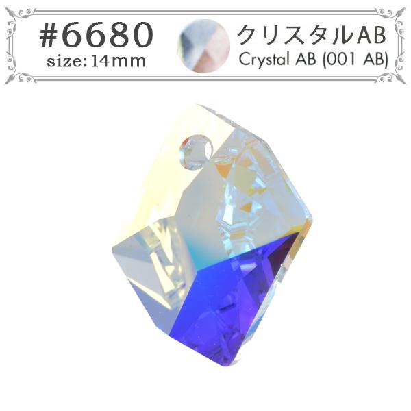 スワロフスキー 『#6680 Cosmic Pendant クリスタル/AB 14mm 1粒』 SWAROVSKI スワロフスキー社