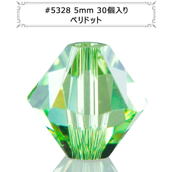 スワロフスキー 『#5328 XILION Bead ペリドット 5mm 30粒』 SWAROVSKI スワロフスキー社