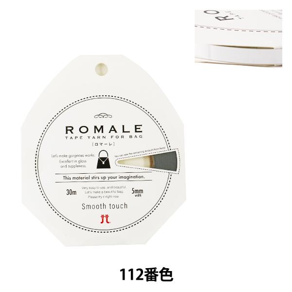 春夏毛糸 『ROMALE (ロマーレ) 112番色』 Hamanaka ハマナカ