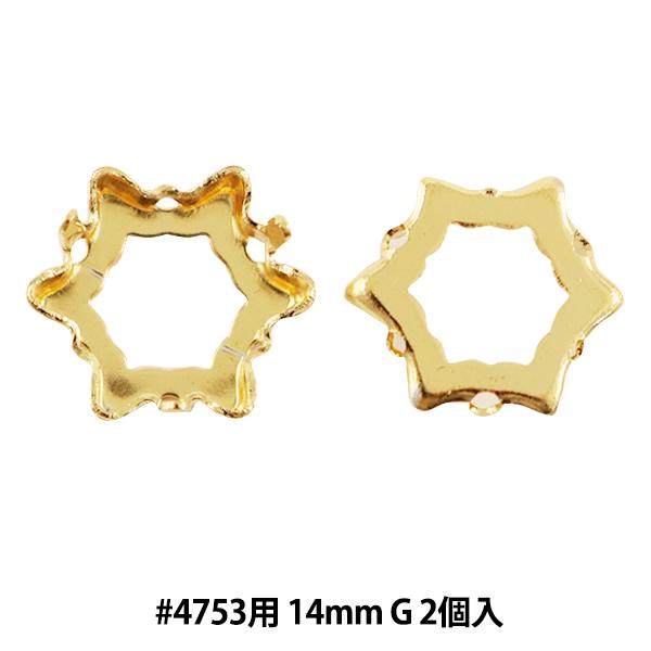 手芸金具 『#4753用 ゴールド 2個入』
