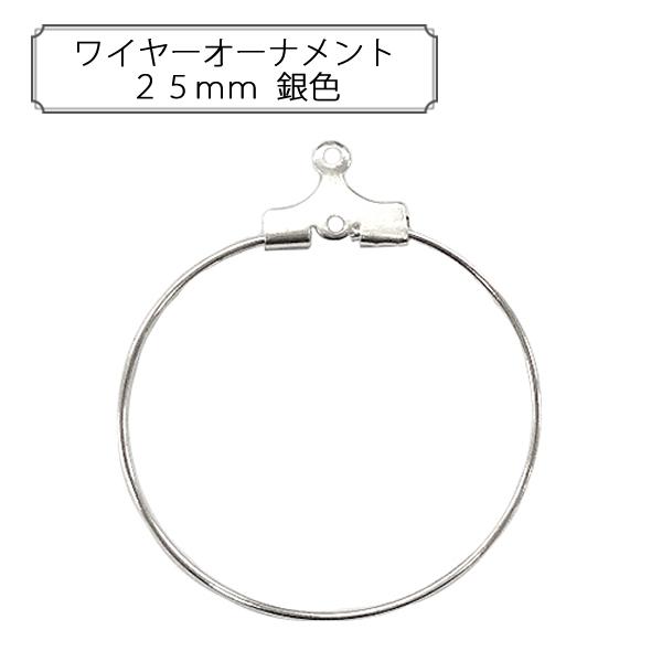 手芸金具 『ワイヤーオーナメント25mm 銀色』