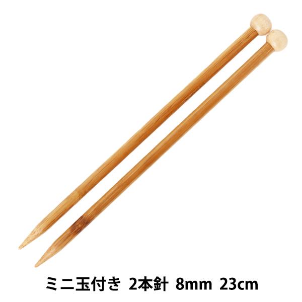 編み針 『硬質竹編針 ミニ玉付き 2本針 23cm 8mm』 mansell マンセル【ユザワヤ限定商品】