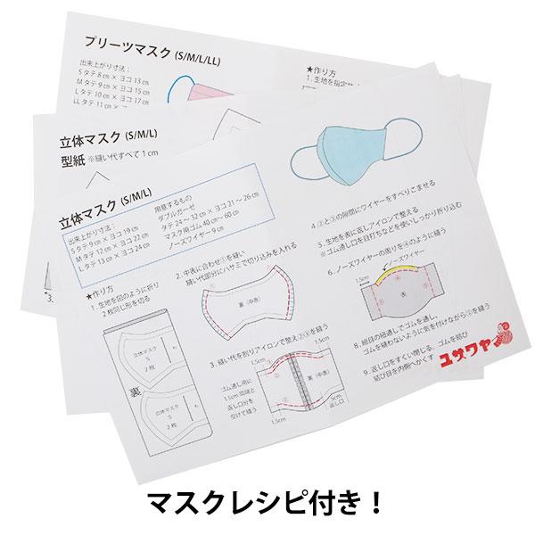 『手作りマスク応援セット 無地ガーゼ 白 1.2mパック+マスクレシピ+おまけ』