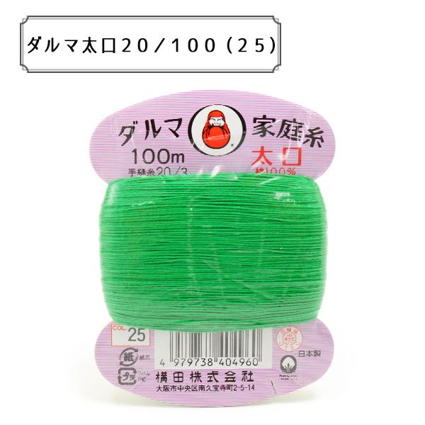 手縫い糸 『ダルマ家庭糸 #20 太口 100m 25番色』 DARUMA ダルマ 横田
