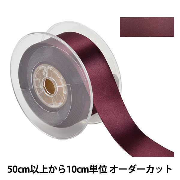 【数量5から】 リボン 『ポリエステル両面サテンリボン #3030 幅約3.6cm 19番色』