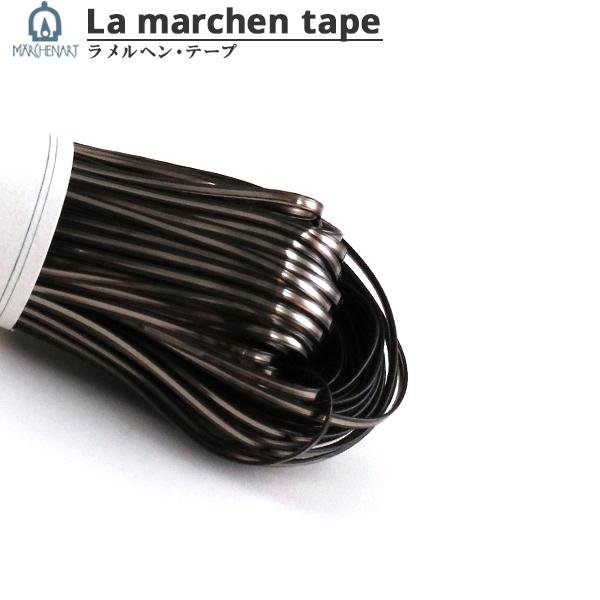 手芸テープ 『ラ メルヘン・テープ 1.5mm 60m ブロンズ』 MARCHENART メルヘンアート