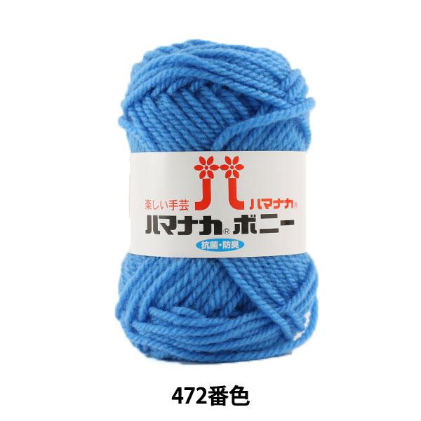毛糸 『ハマナカ ボニー 472番色』 Hamanaka ハマナカ