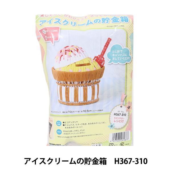 手芸キット 『アイスクリームの貯金箱 H367-310』 Hamanaka ハマナカ