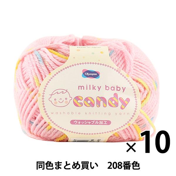 【10玉セット】秋冬毛糸 『milky baby candy(ミルキーベビーキャンディ) 208番色』 Olympus オリムパス オリムパス【まとめ買い・大口】